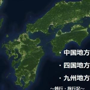 中国・四国・九州×旅