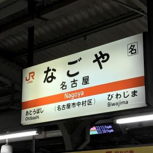1 東海道本線 静岡・名古屋編