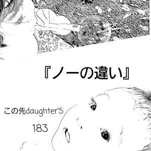 この先daughter's183