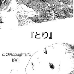 この先daughter's186