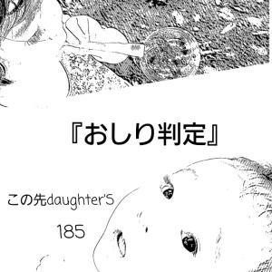 この先daughter's185