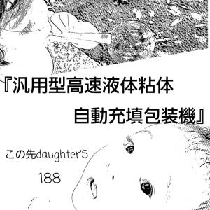 この先daughter's188