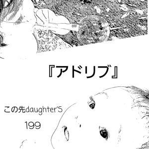 この先daughter's199