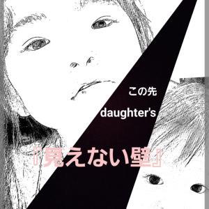 この先daughter's200