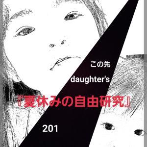 この先daughter's201