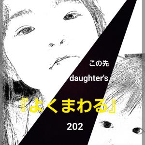 この先daughter's202