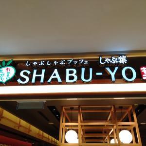 クアラルンプールのしゃぶしゃぶ食べ放題*しゃぶ葉(SHABU-YO)*