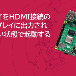 ラズパイをHDMI接続のディスプレイに出力されていない状態で起動する方法