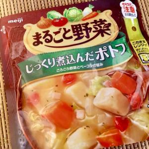 明治「まるごと野菜 じっくり煮込んだポトフ」で手軽に野菜を摂取ぅ!!