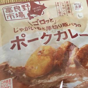【北海道体現】「ゴロッとじゃがいもと厚切り豚バラのポークカレー」をレビューしてみた