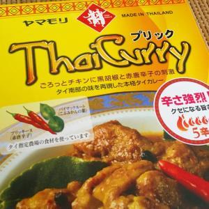 【潔辛】さあてヤマモリ「Thai Curry プリック」を楽しむか……着火ファイヤぁああ(爆)