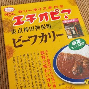 MCC「エチオピア ビーフカリー」は茶色いおろしリンゴやんけ!!