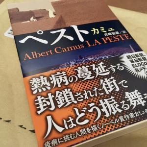 【コロナ禍なんで】Amazonでカミュ『ペスト』のペーパーバック(?)を買ってみた