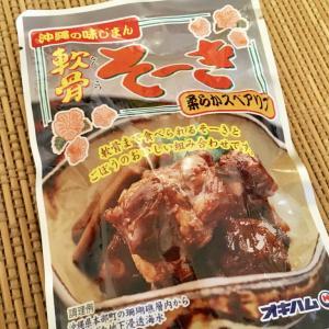 沖縄ハム「軟骨そーき」を食べてみた(「そーき」ってソーキそばに入ってる肉のことな)