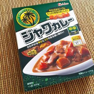 【辛みの予兆】ハウス「ジャワカレー 中辛」を食べてみた結果がこちら……