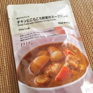 【具だくさん】無印「チキンとごろごろ野菜のスープカレー」けっこうええかも