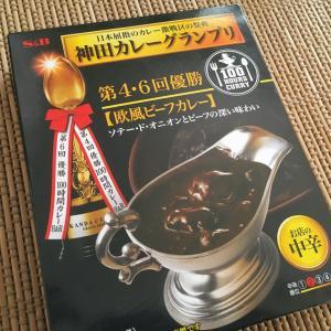 【神田カレーグランプリ優勝店】「100時間カレー B&R」のレトルト食べてみた