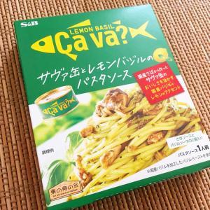 【ベストなサヴァ感】S&B「サヴァ缶とレモンバジルのパスタソース」をオススメする件