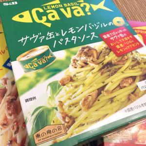 あの「Ça va?(サヴァ)缶」がS&Bのパスタソースに!! 3種類食べたのでランキングにしてみた