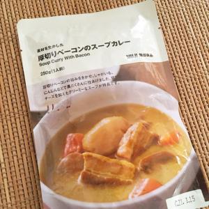 無印「厚切りベーコンのスープカレー」は、チーズィーだけどマイルドみあふれる