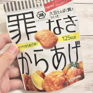 【悲報】大豆でできた「罪なきからあげ」を罪深きワイが食べてみた結果がこちら……