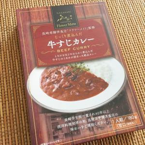 【肉はいずこへ?】長崎フラワーメイト監修の「牛すじカレー」を食べてみたゾ