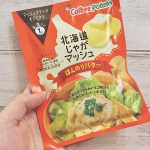 【お湯かけて1分でマッシュポテトに !?】「北海道じゃがマッシュ」で1品増えるぞ、おい。