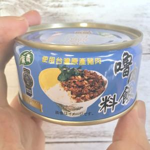 カルディで「ルーローハン」の缶詰見つけちゃったら、そらあ買うしかないじゃない【青葉「嚕肉飯料」レビュー】