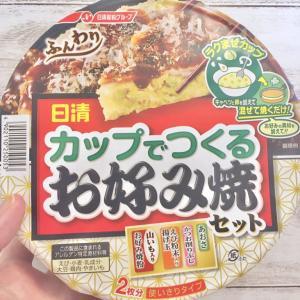 【キャベツと卵1個でできちゃう!】日清フーズ「カップでつくるお好み焼セット」でおうちメニューの選択肢増えるぞい