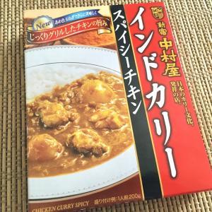 頭がぼんやりするような日にはカレー食べるといいんじゃないか。新宿中村屋の「スパイシーチキン」とか。
