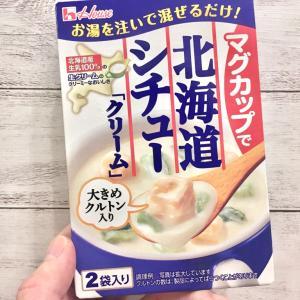 【90秒待てば日曜日が来る!】ハウスの「マグカップで北海道シチュー」で簡単にほっこりできるんすけどお!