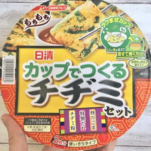 【自分で焼いたからうまいんやろか?】日清フーズの「カップでつくる チヂミセット」でサクッモチっ食感作り出せたゾ