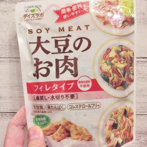 【想像以上に食感肉やぞ!】マルコメの人工肉「大豆のお肉 フィレタイプ」を試してみた