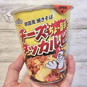 【これが本場の味!?】paldoの「韓国風焼きそば チーズタッカルビ cup」で初めてチーズタッカルビ食べてみたぞい