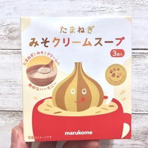 【めっちゃTDSの味!】マルコメの「たまねぎ みそクリームスープ」とかいうもの見つけたった