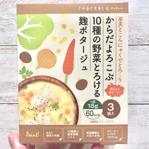 いろんな成分入りすぎィ! チュチュル「10種の野菜とろける麹ポタージュ」がとにかく体に良さそうです