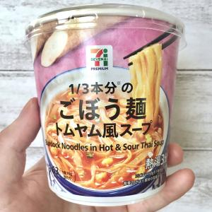 セブンさん、ごぼうを麺に見立てた「ごぼう麺」をトムヤムクンと掛け合わせたってよ