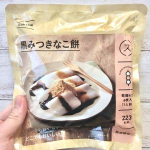 いつでもきなこ餅が食べられる⁉︎ 「IZAMESHI(イザメシ)」シリーズの非常食「黒みつきなこ餅」が普通においしい