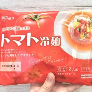 夏麺はこれで決まりっしょ! 戸田久の「トマト冷麺」がとっても爽やかなんです
