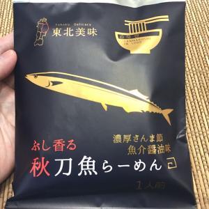 【濃厚】小山製麺「ぶし香る 秋刀魚(さんま)らーめん」はさんま節がビシッときいとるぞ