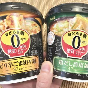 麺なのに糖質ゼロなのよ! 「おどろき麺0(ゼロ)」の「ピリ辛ごま担々麺」と「鶏だし旨塩麺」食べてみた