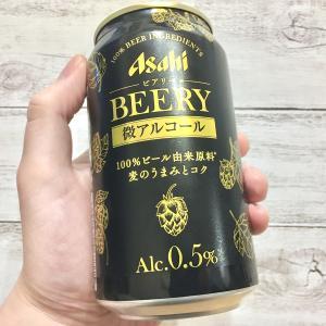 【アルコール分0.5%】アサヒの微アルコール飲料「ビアリー」がビール好きのための新たな選択肢になりそうな件