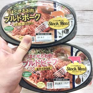 常温でストックできるバーベキュー⁉︎ 日本ハムの「プルドポーク」と「プルドビーフ」が便利そうやで