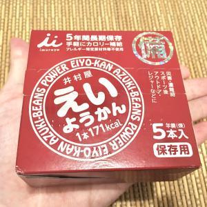 【超コンパクト非常食】井村屋の5年保存できる羊羹「えいようかん」が使えそうやぞ