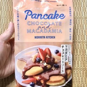【濃厚チョコソース付き】 NISHIKIYA KITCHENのパンケーキミックスが簡単におしゃれカフェの味わいなんよ!