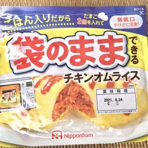 レンチンするだけでオムライス! 日本ハム「袋のままできるチキンオムライス」試してみた