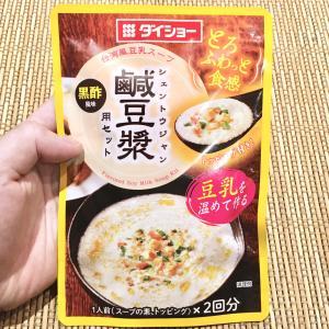 ダルめの朝はこれで決まり⁉︎ ダイショー「鹹豆漿(シェントウジャン)用セット」で台湾朝ごはんしてみた
