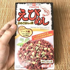 初めてだけどなつかしい⁉︎  岡山の黒チャーハン「えびめし」食べてみた