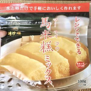 出来たての蒸しパン食べたことある⁉︎ 聘珍楼の「レンジでできる馬来糕(マーライコウ)ミックス」なら簡単にそれ叶いますぞ