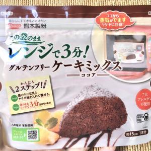 5分でグルテンフリーケーキできちゃう! 熊本製粉のケーキミックスが簡単すぎる